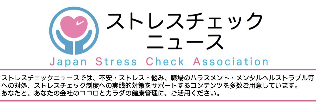 ストレスチェックニュース