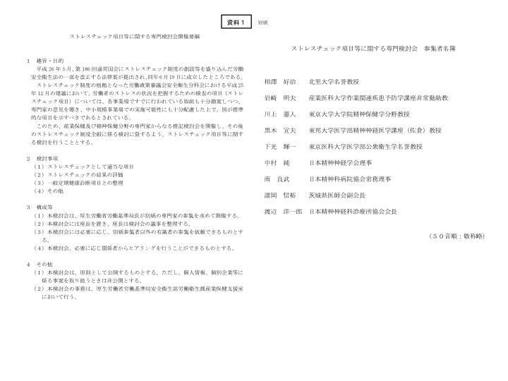 20140714 厚生省資料1