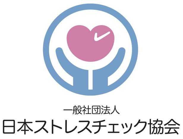 日本ストレスチェック協会