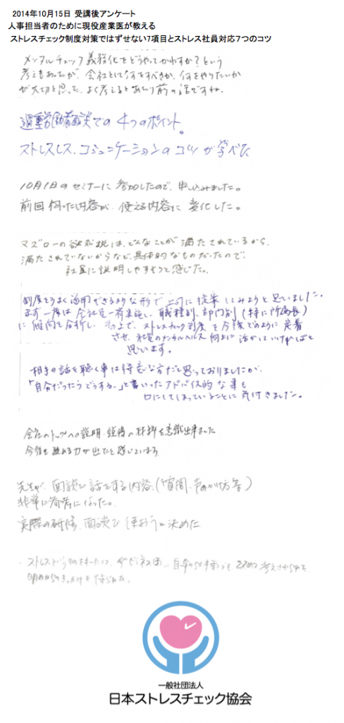 20141015sharesheet 3