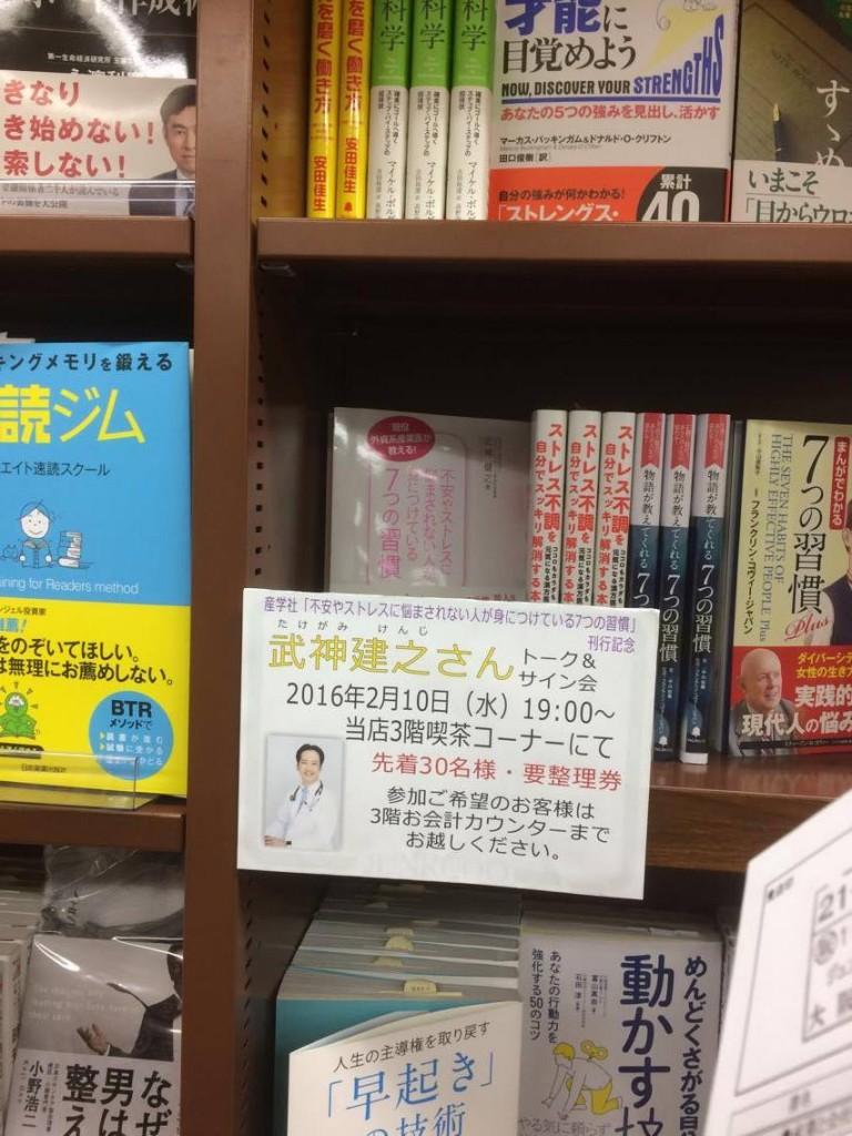 20160120 大阪ジュンク堂本店