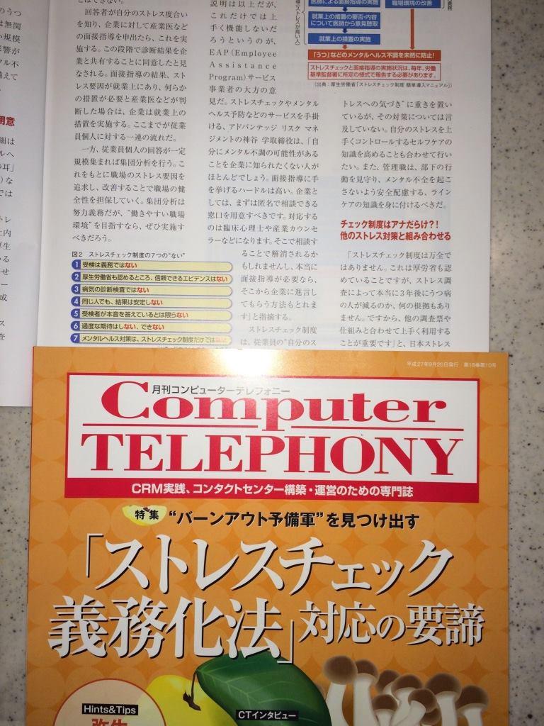 月刊コンピューターテレフォニー