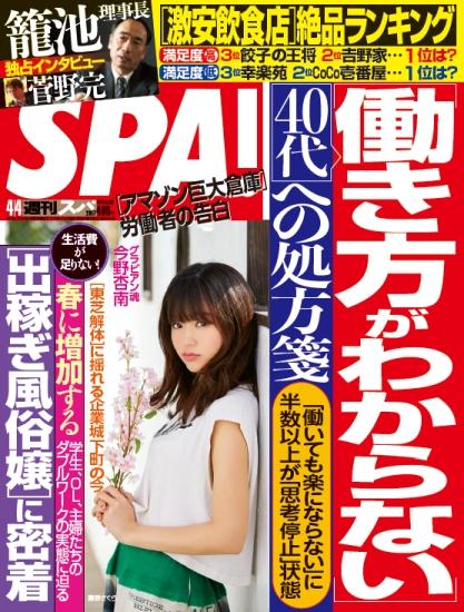 spa_hyoshi