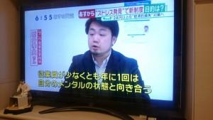 20151130 新井先生中京テレビ出演