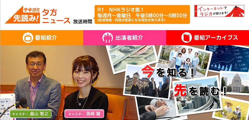 NHK第一先読みニュース2